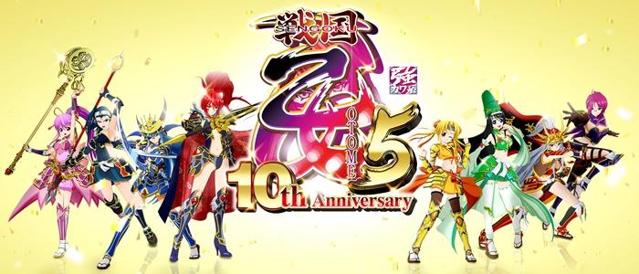 戦国乙女5~10th Anniversary~