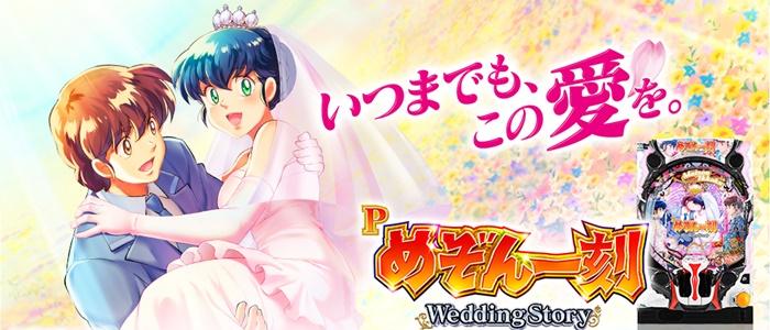 めぞん一刻~Wedding Story~