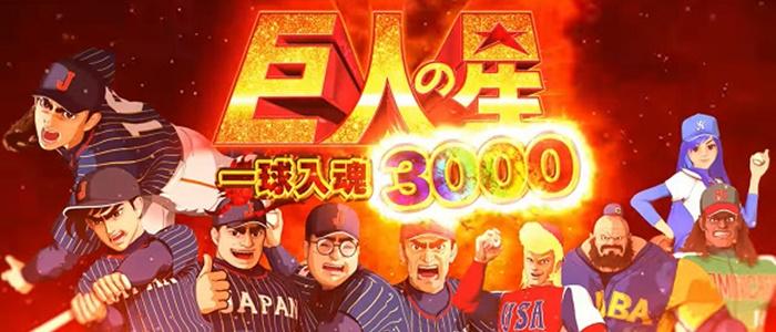 巨人の星 一球入魂3000