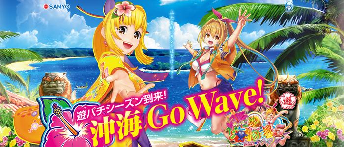 スーパー海物語 IN 沖縄5 with アイマリン