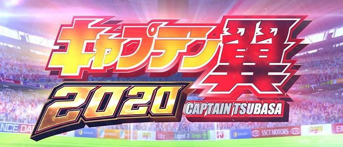 キャプテン翼2020